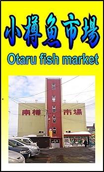 [大田実]の小樽魚市場