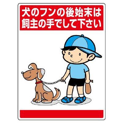 ユニット 環境美化標識 837-15 犬のフンの後始末は、飼主…