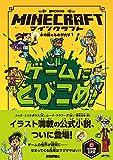 マインクラフト ゲームにとびこめ!  [木の剣のものがたりシリーズ1] (木の剣のものがたりシリーズ 1)