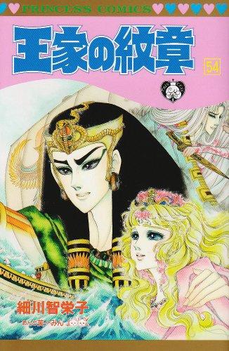 王家の紋章 第54巻 (プリンセスコミックス)の詳細を見る