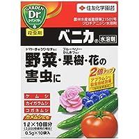 住友化学園芸 ベニカ水溶剤 0.5g×10