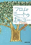 フロム・ミー・トゥ・ユー 東京バンドワゴン (集英社文庫) 画像