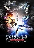 ウルトラヒーローズ THE LIVEアクロバトルクロニクル2015[DVD]