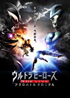 ウルトラヒーローズ THE LIVEアクロバトルクロニクル2015 [DVD]