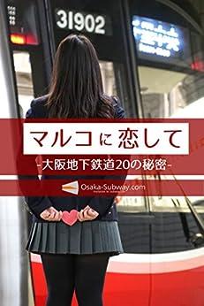 [大阪サブウェイドットコム]のマルコに恋して -大阪地下鉄道20の秘密-