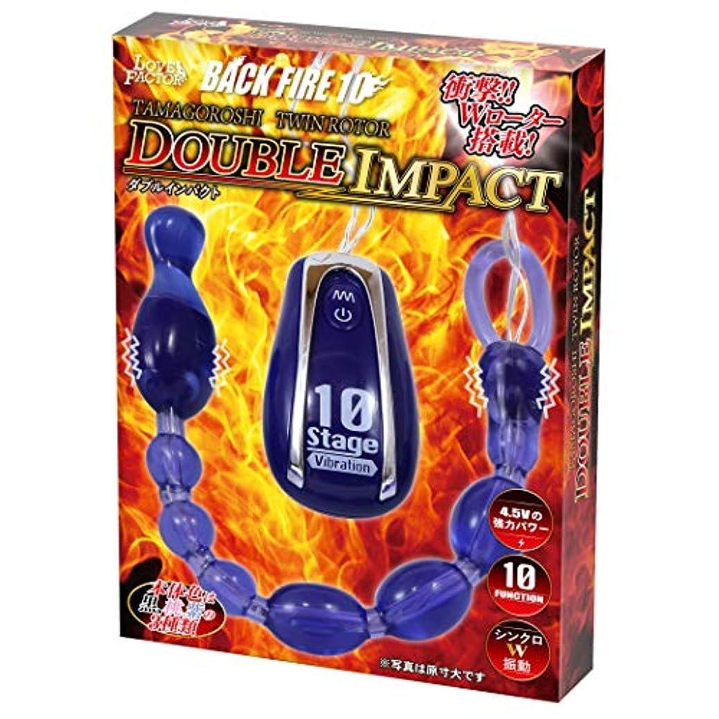 真似る音節リンケージBACK FIRE TAMAGOROSHIツインローターダブルインパクト紫 アナル拡張 アナル開発 プラグ SM調教 携帯式 野外プレー 男女兼用