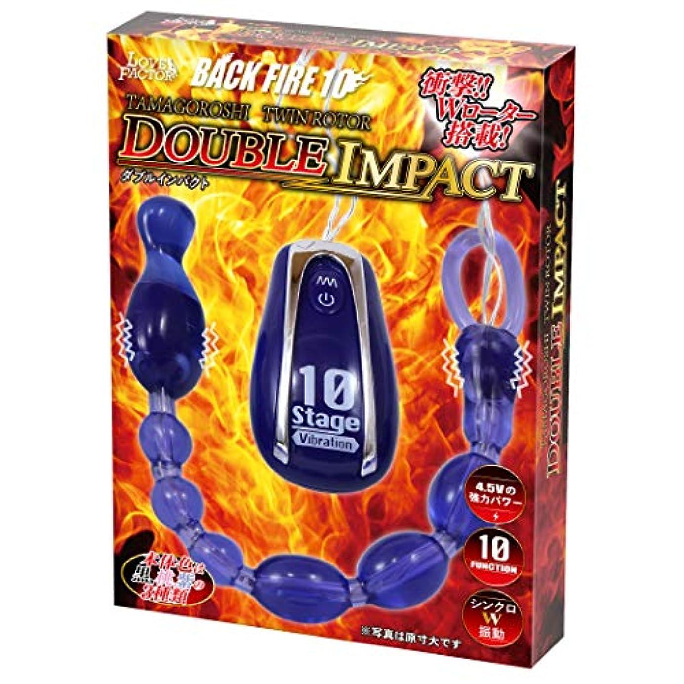 愛撫契約した特派員BACK FIRE TAMAGOROSHIツインローターダブルインパクト紫 アナル拡張 アナル開発 プラグ SM調教 携帯式 野外プレー 男女兼用