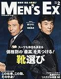 MEN'S EX(メンズイーエックス) 2016年 02 月号 [雑誌]