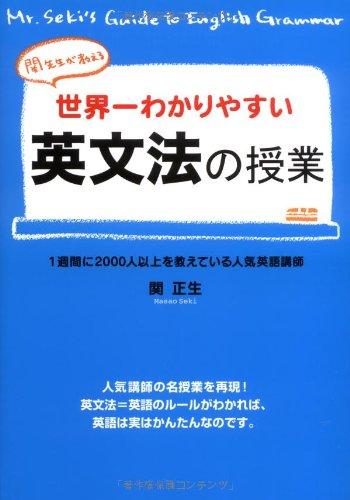 世界一わかりやすい英文法の授業