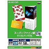 エレコム スーパーファイン紙/高画質用/厚手/片面/A4/50枚