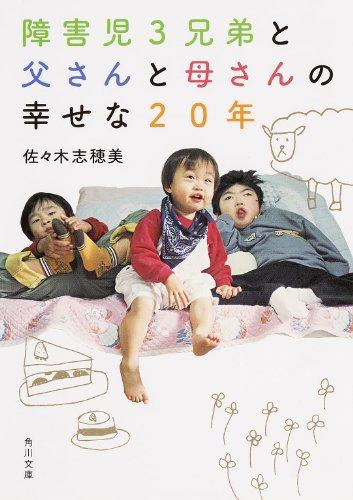 障害児3兄弟と 父さんと母さんの 幸せな20年 (角川文庫)の詳細を見る