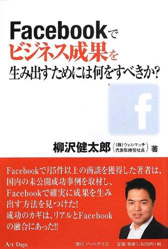 Facebookでビジネス成果を生み出すためには何をすべきか?の詳細を見る