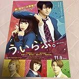 キンプリ 映画 ういらぶ。フライヤー チラシ 30枚セット 平野紫耀 King & Prince 桜井日奈子