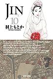 JIN-仁- 10 (集英社文庫 む 10-10)