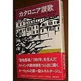 カタロニア讃歌 (角川文庫)