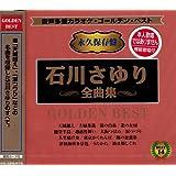 音声多重カラオケ 石川さゆり 全曲集 KGD-12