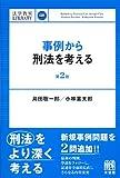 事例から刑法を考える 第2版 (法学教室ライブラリィ)