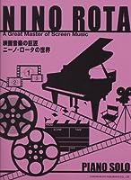 映画音楽の巨匠 ニーノ・ロータの世界 (ピアノ・ソロ)