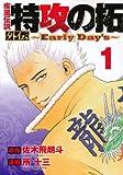 疾風伝説 特攻の拓 外伝 〜Early Day's〜(1) (ヤングマガジンコミックス)