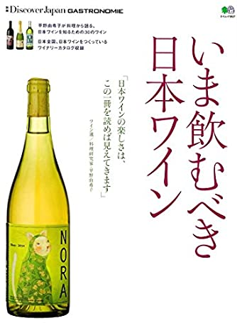 別冊Discover Japan GASTRONOMIE いま飲むべき日本ワイン (エイムック 3527 別冊Discover Japan GASTRON)
