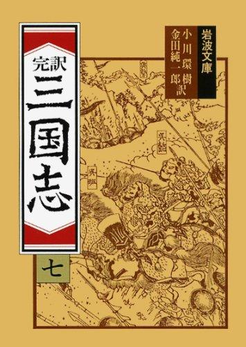 完訳 三国志〈7〉 (岩波文庫)の詳細を見る