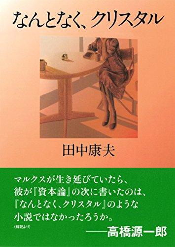 新装版 なんとなく、クリスタル  / 田中 康夫