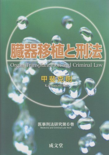 臓器移植と刑法 (医事刑法研究)