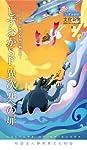 しずおかの文化新書9 しずおかSF 異次元への扉〜SF作品に見る魅惑の静岡県〜