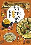 出張料理・おりおり堂 - 神無月~弥生