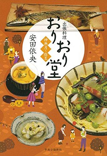出張料理・おりおり堂 - 神無月~弥生の詳細を見る