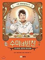 Sungandang TVN수미네반찬スミさんのレシピ韓国Banchanおかずクックブック韓国語で書かれた50件のレシピ [並行輸入品]
