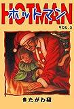 ホットマン 3 (highstone comic)
