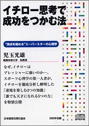 CD「イチロー思考で成功をつかむ法」