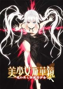美少女万華鏡 -呪われし伝説の少女- 初回版