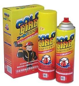 エアゾール式簡易消火用具 コールドファイヤー2本組