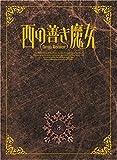西の善き魔女 第3巻〈初回限定版〉 [DVD]