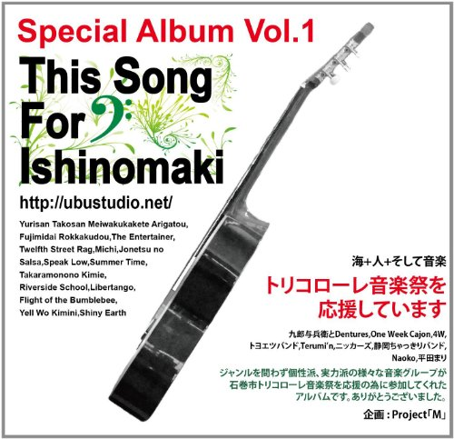 This Song For Ishinomaki