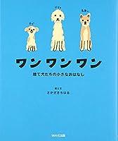 ワンワンワン―捨て犬たちの小さなおはなし