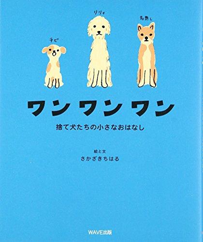 ワンワンワン—捨て犬たちの小さなおはなし
