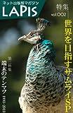 ネット出版部マガジン LAPIS(ラピス)vol.2 世界を目指すサムライSP