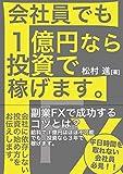 松村進 (著)(2)新品: ¥ 550