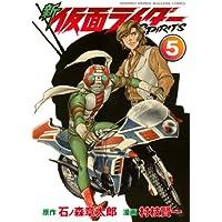 新 仮面ライダーSPIRITS(5) (月刊少年マガジンコミックス)