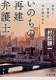 いのちの再建弁護士 会社と家族を生き返らせる (角川文庫)