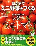 我が家でミニ野菜をつくる1 ミニトマト (講談社 Mook)