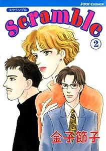 Scramble : 2 (ジュールコミックス)