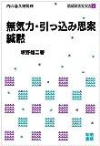 無気力・引っ込み思案・緘黙 (情緒障害児双書)