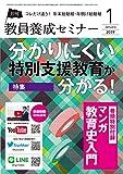 教員養成セミナー 2019年1月号 【特集 分かりにくい特別支援教育が分かる! 】