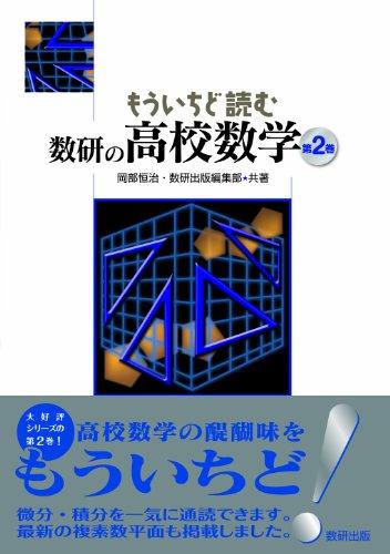 もういちど読む数研の高校数学 第2巻の詳細を見る