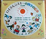 ロイス・レンスキーの四季の絵本(全4巻セット)