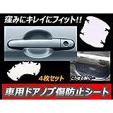 1stモール 【 車の爪傷防止 】 4枚セット ドア 傷 指紋 防止シート ST-DOAKIZU